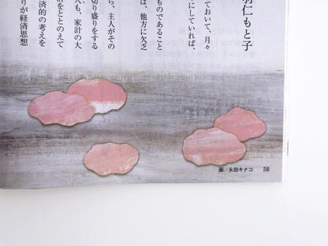 fujin1102.jpg